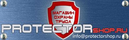 магазин охраны труда Протекторшоп в Воронеже